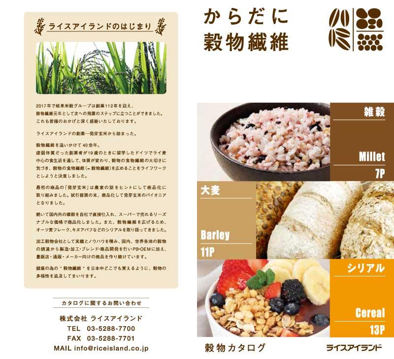 新商品が満載!バイヤー、飲食店の方必見! 「からだに穀物繊維」のカタログです!